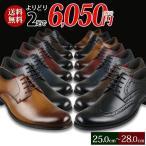 ビジネスシューズ 革靴 メンズ 紳士靴 2足選んで5,500円(税別) 2足セット