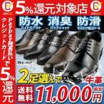ビジネスシューズ 本革 雨 防水 雪 メンズ 革靴 ストレートチップ 2足選んで11,000円(税別)&送料無料 2足セット セール