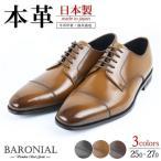 当店オリジナル 日本製 本革ビジネスシューズ グレインレザー キップスキン ストレートチップ BARONIAL バロニアル