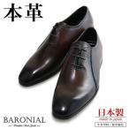ビジネスシューズ ブラウン 本革 キップスキン 日本製 レースアップ BARONIAL バロニアル
