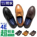 ウォーキングシューズ 軽い 走れる メンズ 紳士靴 防水 雨 ゆったり 4E 2足選んで6,800円+税 幅広 GRAVITYFREE