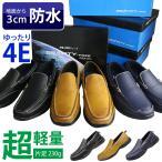 ウォーキングシューズ 軽い 走れる メンズ 紳士靴 防水 雨 ゆったり 4E 2足選んで6,800円+税 幅広