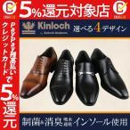ビジネスシューズ メンズ 日本製 ストレートチップ ローファー 本革 3E 消臭 キンロック kinloch by Kinloch Anderson