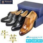 ビジネスシューズ 本革 メンズ 紐靴 3E ストレートチップ Uチップ プレーントゥ 靴 牛革 抗菌 防臭 Kinloch by Kinloch Anderson