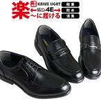 ビジネスシューズ ウォーキング 紐靴 メンズ 軽量 防水 4E 靴 消臭 レースアップ スリッポン 歩きやすい ローファー KALUX-LIGHT カルックスライト