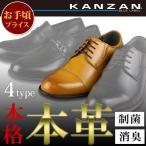 ビジネスシューズ メンズ 本革 革靴 安い 就活 消臭 3E レースアップ ストレートチップ ローファー 防臭 紐靴 KANZAN セール