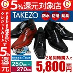 ショッピングビジネス ビジネスシューズ メンズ 革靴 歩きやすい TAKEZO タケゾー 防水 防滑 通気性 消臭 防臭 2足選んで5,800円+税 2足セット