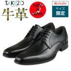 ビジネスシューズ 本革 日本製 TAKEZO タケゾー 革靴