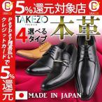 ビジネスシューズ 本革 日本製 TAKEZO タケゾー 革靴 レザー 紐靴 ストレートチップ スワールモカ 消臭 吸水 速乾 セール