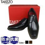 TAKEZO タケゾー ビジネスシューズ 防水 革靴 メンズ 高機能 セール