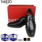 スリッポン TAKEZO タケゾー ビジネスシューズ 防水 メンズ 防滑 防臭 消臭 撥水 セール