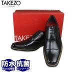 ビジネスシューズ 防水 ストレートチップ メンズ 消臭 TAKEZO タケゾー 高機能
