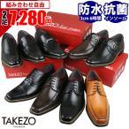 ビジネスシューズ メンズ 革靴 紳士靴 防水 雨 TAKEZO 2足選んで5,800円+税 結婚式 2足セット