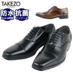 TAKEZO ビジネスシューズ メンズ 防水 ストレートチップ タケゾー 3E フォーマル 革靴 消臭 抗菌 黒 ブラック
