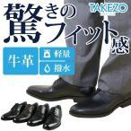 ビジネスシューズ メンズ 革靴 TAKEZO 防水 本革 軽量
