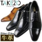 ビジネスシューズ メンズ 本革 革靴 紳士靴 TAKEZO PREMIUM タケゾー 結婚式 冠婚葬祭