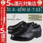 メンズ ローファー 革靴 紳士靴 雨 防水 軽量 4E Uチップ 消臭 VALETINO CHRISTY