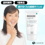 ホワイトニング 歯磨き粉 歯磨きジェル ブレッシュホワイトニング (30g/1個) 黄ばみ やに 歯周病 口臭対策 ポリリン酸 セルフ 美白