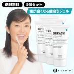 ホワイトニング 歯磨き粉 歯磨きジェル ブレッシュホワイトニング (30g/5個) 黄ばみ やに 歯周病 口臭対策 ポリリン酸 セルフ 美白