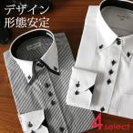 形態安定 ドレスシャツ 長袖ワイシャツ Yシャツ ボタンダウン ダブルカフス ワイシャツ 父の日 プレゼント