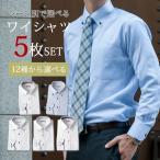 [エントリーでポイント10倍]ワイシャツ 5枚セット 15組から選べる ドレスシャツ 襟高デザイン ボタンダウン こだわりYシャツ ビジネスマン 長袖