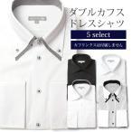 ダブルカフス仕様 ドレスシャツ ワイシャツ Yシャツ 長袖 父の日 プレゼント