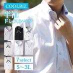 ワイシャツ 半袖 メンズ クールビズ Yシャツ 夏 用 ワイシャツ 父の日 プレゼント