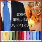 シルクのデメリットを克服 ネクタイ マイクロ糸採用 無地 結婚式 ビジネス 人気 オリジナルブランド...
