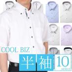 半袖ワイシャツ クールビズ メンズ 涼しい かっこいい S M L LL 3L 20代 30代 40代 新生活