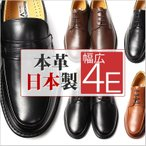 リナシャンテ バレンチノ革靴 Rinescante Valentiano メンズ RV-36 日本製 ビジネスシューズ 神戸 シューズ 革靴 歩きやすい 大きいサイズ 28cm 29cm