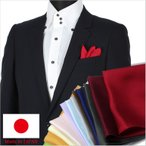 Yahoo!ビズモ日本製 シルク ポケットチーフ メンズフォーマル 日本製 結婚式 ブライダル パーティー ビジネス ブランド 国産 綾織 シルク 無地 赤 ワイン 紫 青 緑 ホワイト
