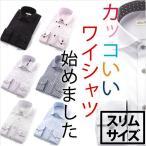 形態安定 ドレスシャツ長袖 Yシャツ メンズ シャツ 細身 スリム 男性 ボタンダウン 無地 ワイドカラー 白 ストライプ 黒 カッターシャツ フォーマル カジュアル