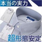 ワイシャツ 形態安定 長袖 メンズ ノーアイロン 形状記憶 イージーケア ドレスシャツ カッターシャツ Yシャツ ボタンダウン ワイドカラー 形態安定加工