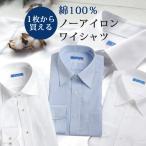 エントリーでポイント10倍 形態安定 ワイシャツ 綿100% アイロン要らず 新生活 入学式 卒業式