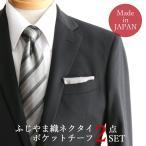 結婚式 ネクタイ シルク 日本製 ブランドふじやま織
