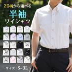 ワイシャツ 半袖 ボタンダウン グレー ストライプ 半袖ワイシャツ メンズ 半袖 ワイシャツ ビジネス スリム 白 ワイド 黒 シャツ