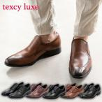 テクシーリュクス スリッポン texcy luxe ビジネスシューズ 革靴 牛革 本革 メンズ 軽い 軽量 通気性 疲れない 仕事 カジュアル ウォーキング オフィス スーツ