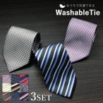 ネクタイ 自由に選べる3本セット