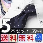 ネクタイ 好印象で選ぶ 5本セット 組み合わせ自由 ウォッシャブル