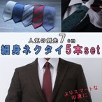 ネクタイ 5本セット 1本あたり700円 自由に選べる 送料無料 メール便 デキるオトコは 細身ネクタイ 7cm幅 メンズ 紳士用 プレゼント