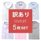 【訳あり】長袖ワイシャツ 5枚セット 福袋 ドレスシャツ メンズ [ホワイト/ブラック/ピンク/ブルー/レギュラーカラー/ボタンダウン/ワイドカラー]