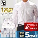 ワイシャツ メンズ 長袖 形態安定 yシャツ ビジネスシャツ ノーアイロン カッターシャツ Yシャツ ボタンダウン シャツ 5枚セット BWB5