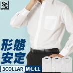 ワイシャツ 長袖 メンズ 形態安定 yシャツ ビジネスシャツ ノーアイロン カッターシャツ Yシャツ ボタンダウン シャツ