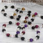 天然石ブレスレット 数珠ブレス パワーストーン レディース 水晶 クリスタル オニキス タイガーアイ アメシスト プラチナ ゴールド 17cm
