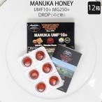 母の日 ギフト 健康 のど あめ  マヌカハニー はちみつ 蜂蜜 ドロップ キャンディー 口臭 予防 改善 抗菌活性 UMF ニュージーランド 250g 250mg 10+ 250+
