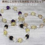 天然石ブレスレット 数珠ブレス パワーストーン レディース 水晶 クリスタル シトリン アメシスト オニキス アクア プラチナ ゴールド 17cm