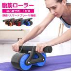 腹筋ローラー マット セット 効果 初心者 アシスト機能 静音 女性 男性 ストッパー ローラー ダイエット 腹筋 トレーニング フィットネス