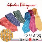 サルヴァトーレ フェラガモ Salvatore Ferragamo シルク ネクタイ うさぎ柄 [メンズ] 選べる6カラー