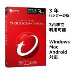 【新品・送料無料】トレンドマイクロ ウイルスバスター クラウド 10 3年版(3台)同時購入版