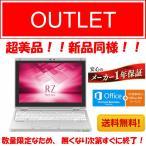 【新品同様・展示品・送料無料】Let's note RZ6 CF-RZ6GDFPR(Office付き)【即納可能商品】